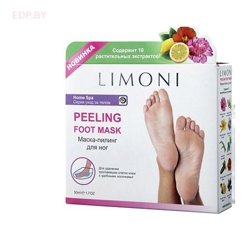 Limoni.Peeling foot mask Маска-пилинг для ног 50 мл (носочки)