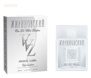 ЖИРИНОВСКИЙ - Private Label VVZ White 100ml парфюмерная вода
